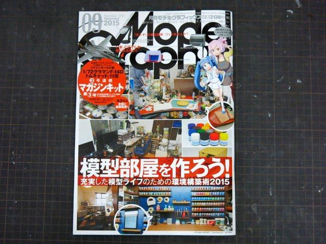 雑誌『モデルグラフィックス2015年9月号』