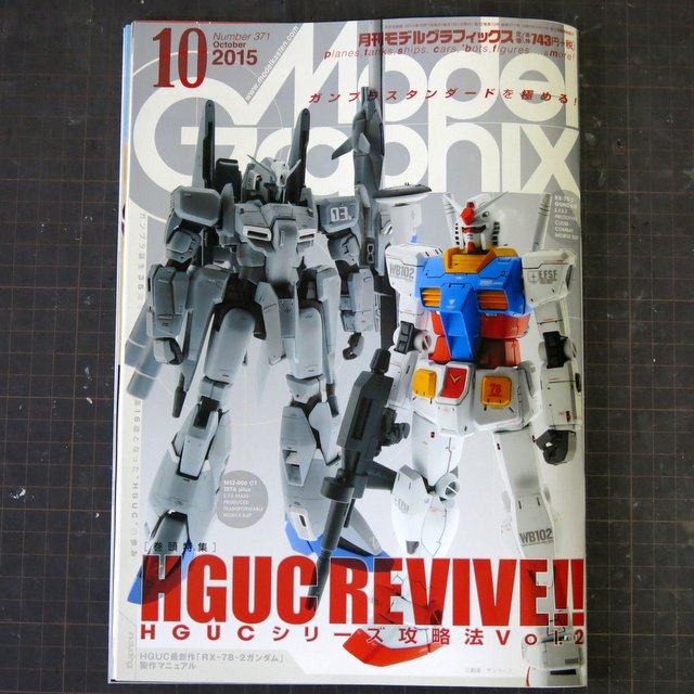 雑誌『モデルグラフィックス2015年10月号』
