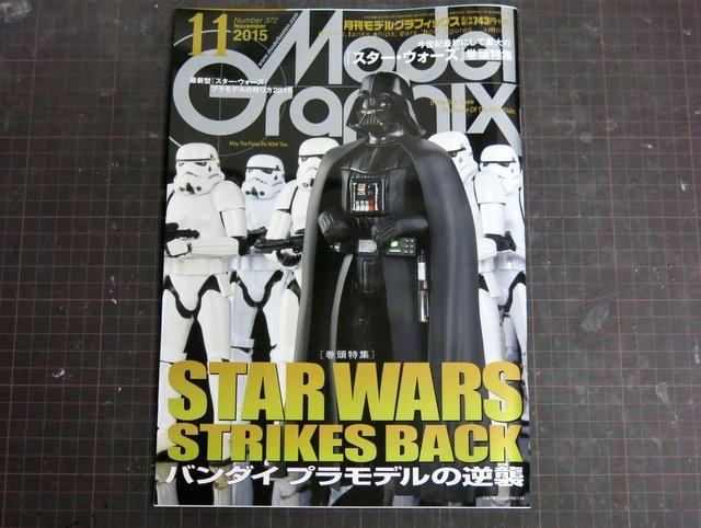 雑誌『モデルグラフィックス2015年11月号』