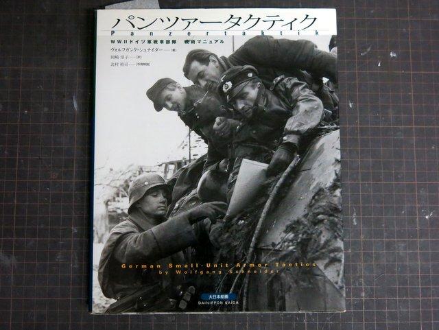 書籍『パンツァータクティク』