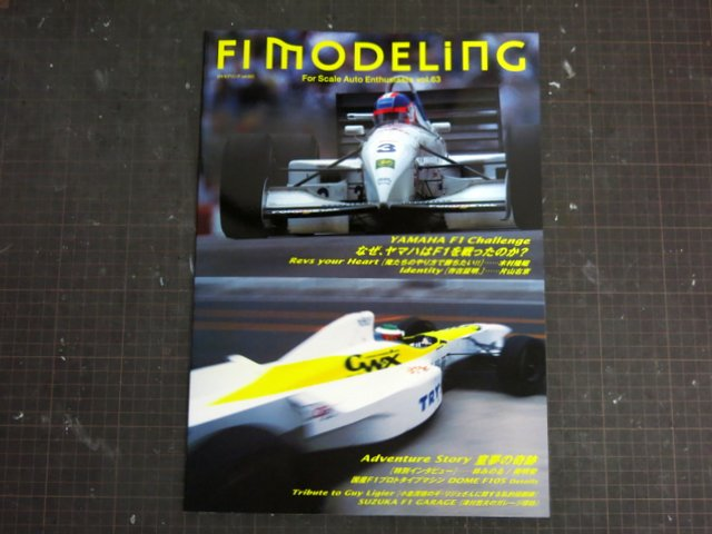 書籍『F1モデリング第63号』