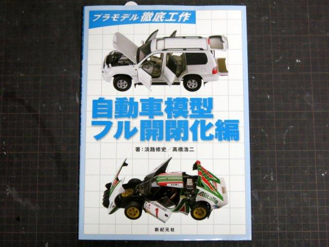 書籍『自動車模型フル開閉化編』