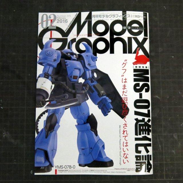 雑誌『モデルグラフィックス2016年2月号』