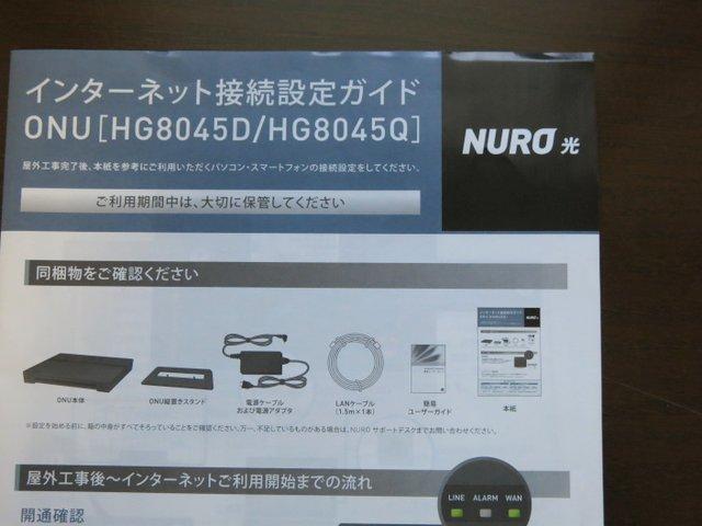 NURO光に乗り換えたら、優れもののWifiルーターが付いてきた!!