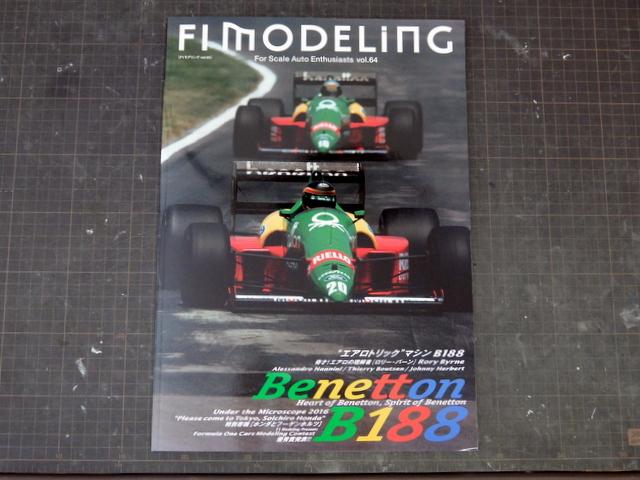 書籍『F1モデリング第64号』