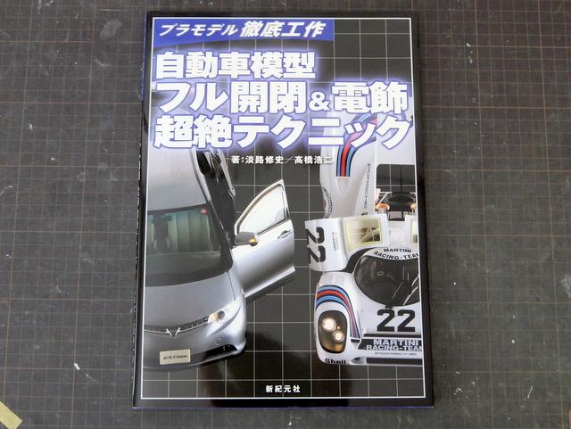 書籍『自動車模型フル開閉&電飾超絶テクニック』