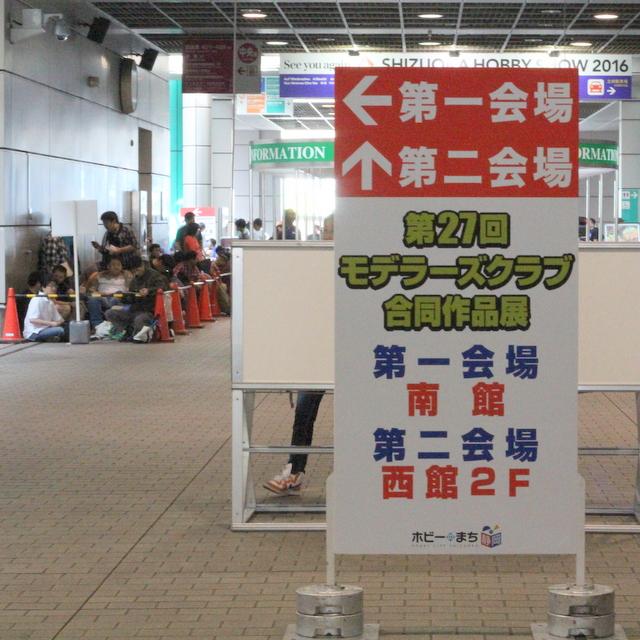 2016静岡ホビーショー・モデラーズクラブ合同作品展1