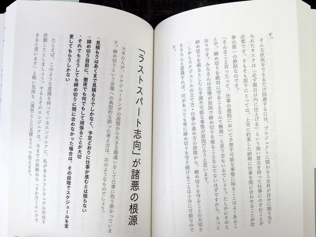 書籍『なぜあなたの仕事は終わらないのか?』