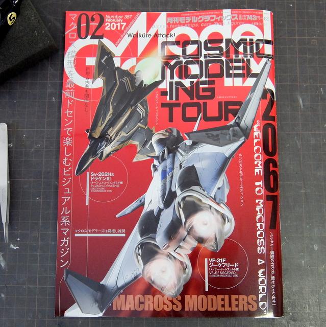 雑誌『モデルグラフィックス2017年2月号』