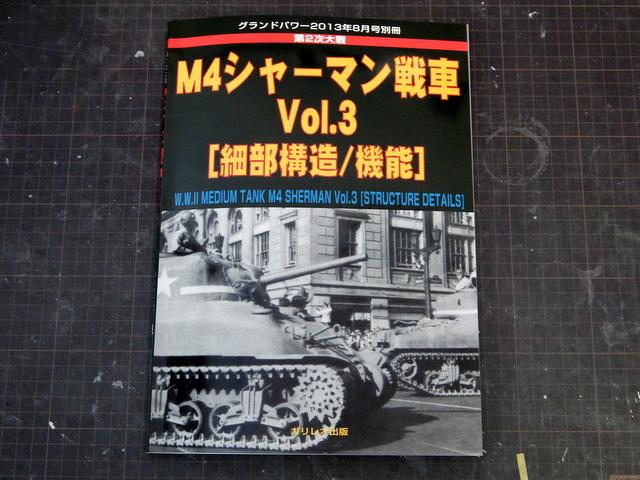 タミヤの1/48シャーマンM4A1製作記-11