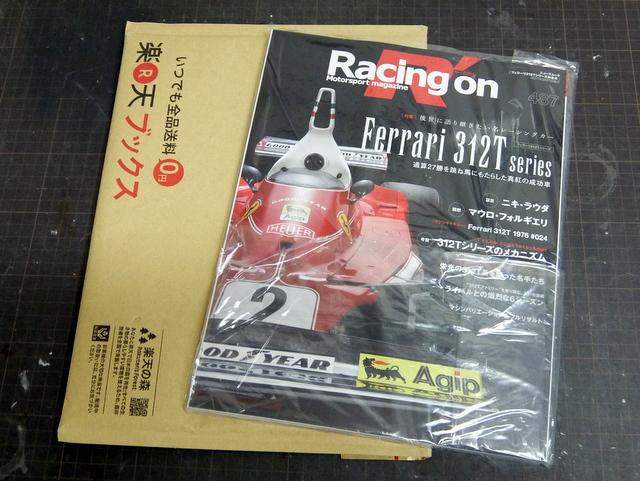書籍『Racing on No.487 フェラーリ312Tシリーズ』