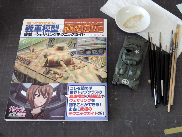書籍『知っておきたい戦車模型の極めかた』