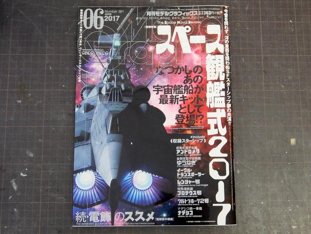 雑誌『モデルグラフィックス2017年6月号』