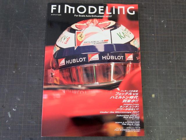 書籍『F1モデリング第67号』