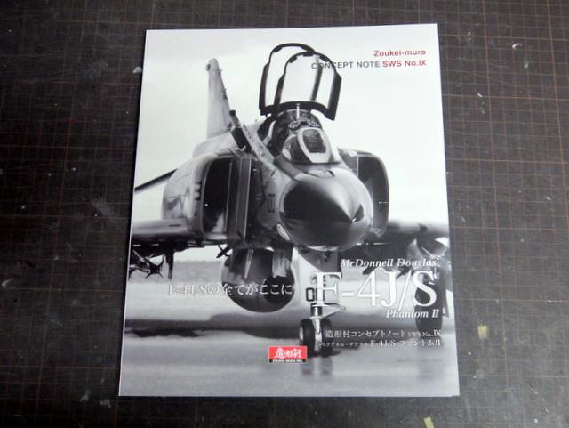 造形村コンセプトノートVol.9『F-4J/S ファントムII』