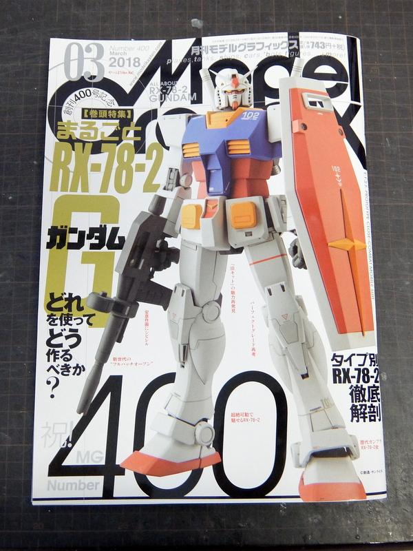 雑誌『モデルグラフィックス2018年3月号』