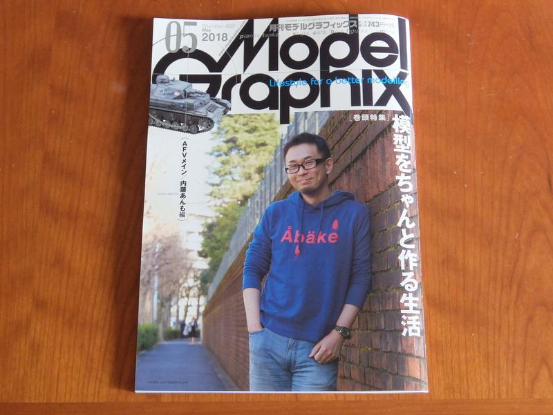 雑誌『モデルグラフィックス2018年5月号』
