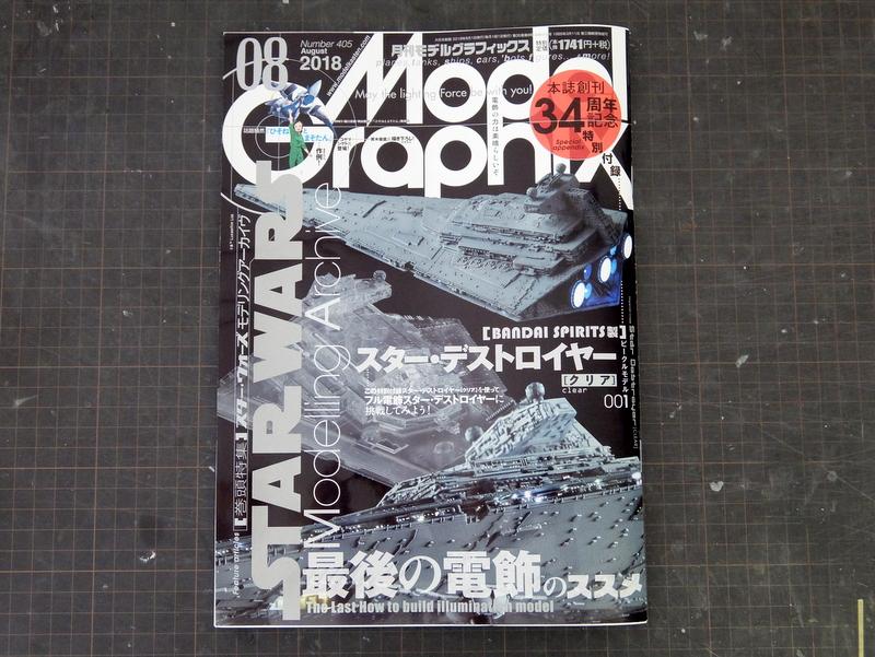 雑誌『モデルグラフィックス2018年8月号』