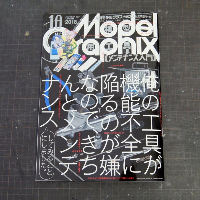雑誌『モデルグラフィックス2018年10月号』