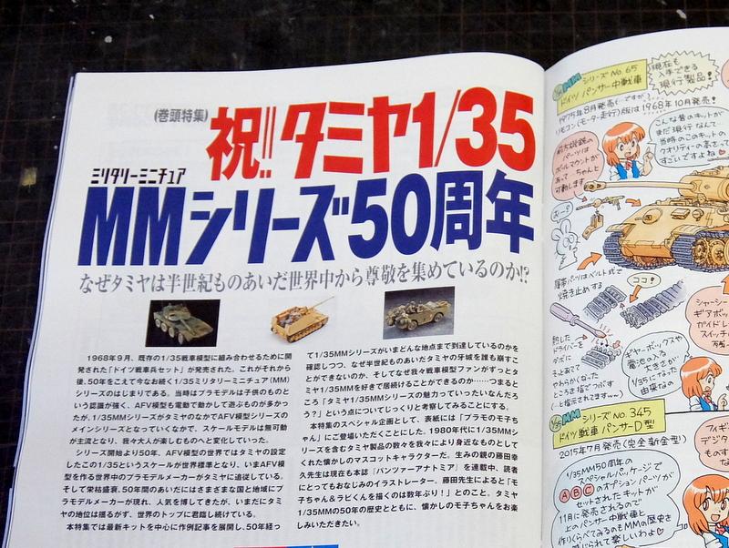 雑誌『モデルグラフィックス2018年12月号』