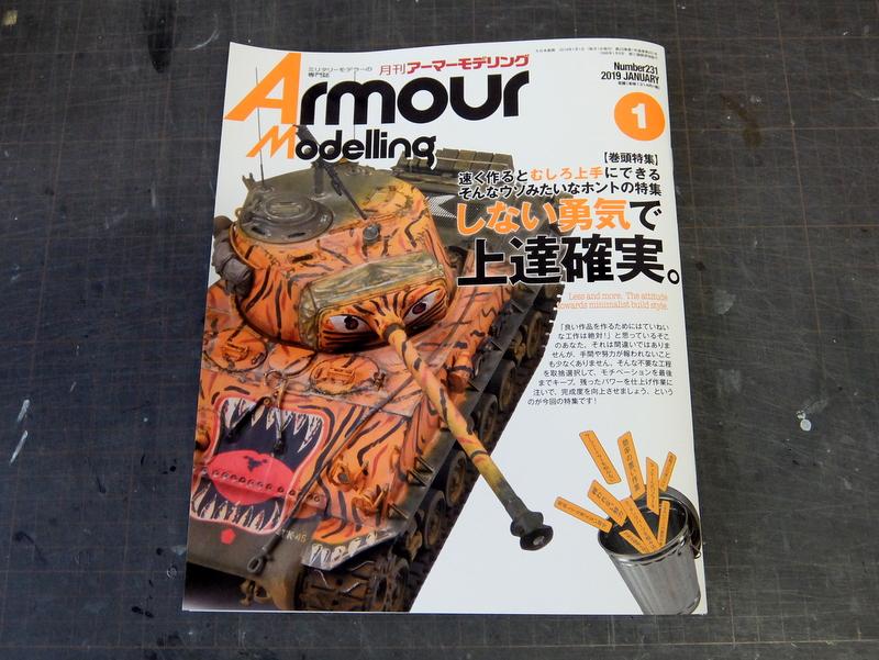 雑誌『アーマーモデリング2019年1月号』
