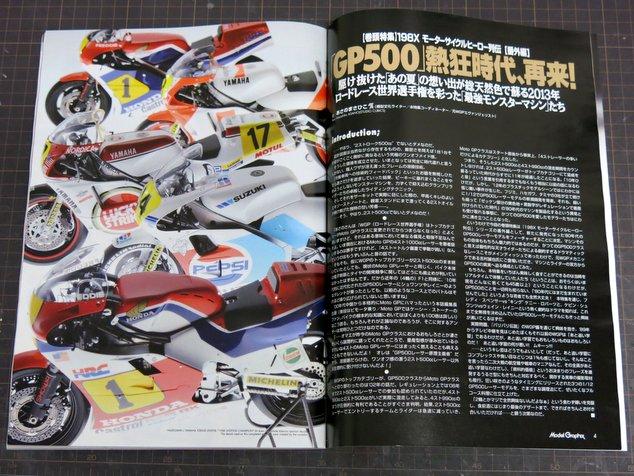 雑誌『モデルグラフィックス 2013年5月号』